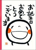 BD笑い文字メッセージブック(笑い文字)