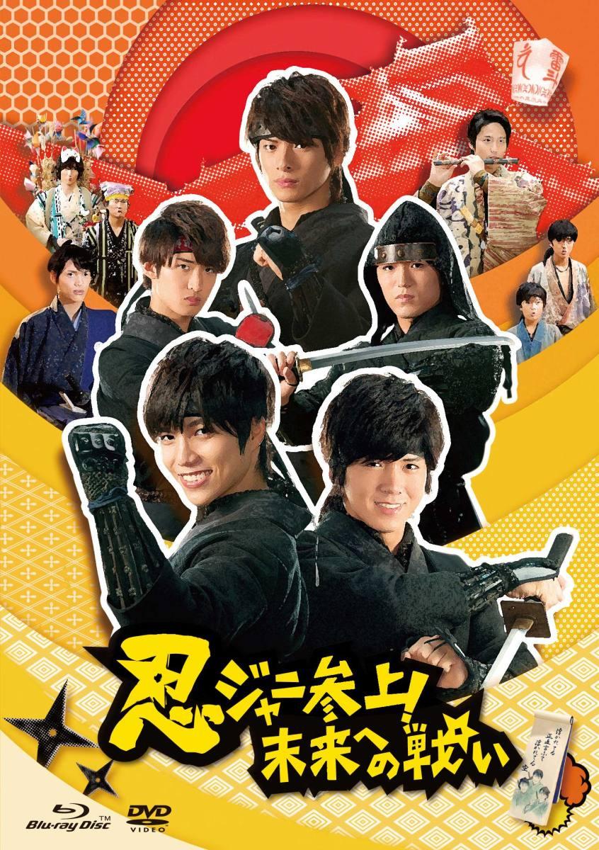 忍ジャニ参上!未来への戦い 2枚組 【通常版】【Blu-ray】