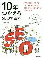 9784774173245 - ブログ運営(ブログアフィリエイト)に役立つおすすめの書籍・本まとめ