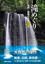 滝めぐり 信州+県境の名瀑120選 [ 日野東 ]