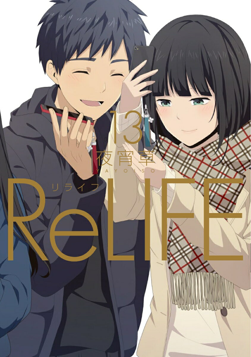 ReLIFE(13)画像