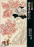日本民間故事(1)[日本の昔話(1) [ 小澤俊夫 ]]