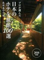 プロが選んだ日本のホテル・旅館100選&日本の小宿(2018年度版)
