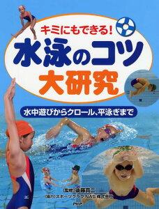 【楽天ブックスならいつでも送料無料】水泳のコツ大研究 [ 後藤真二 ]