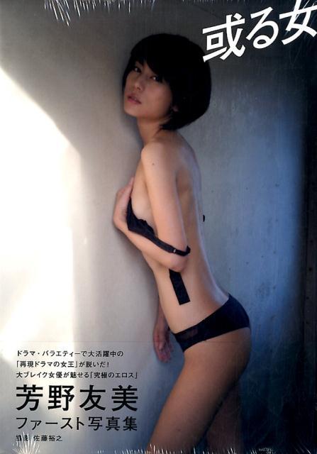 芳野友美ファースト写真集 「或る女」
