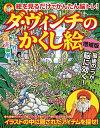ダ・ヴィンチのかくし絵 増補版 (白夜ムック 648)