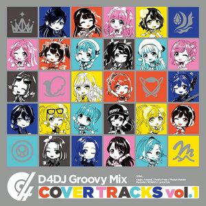 【先着特典】D4DJ Groovy Mix カバートラックス vol.1(特製A3オリジナルクリアポスター)