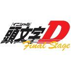 頭文字[イニシャル]D Final Stage Vol.2 [ 三木眞一郎 ]