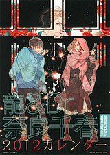 奈良千春:龍&Dr.カレンダー(2012)