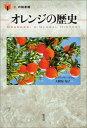 オレンジの歴史 (「食」の図書館) [ クラリッサ・ハイマン ]