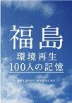 福島環境再生100人の記憶 [ 環境省環境再生・資源循環局 ]