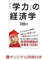 【楽天ブックス限定特典付き】「学力」の経済学