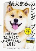 2018年 柴犬まるカレンダーブック