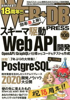 WEB+DB PRESS(Vol.108(2019))