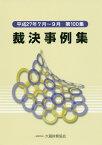 裁決事例集(第100集(平成27年7月〜9)