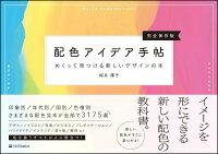 9784797393248 - 2020年デザインやイラストの配色の勉強に役立つ書籍・本
