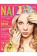 【楽天ブックスならいつでも送料無料】NAIL TIMES(vol.3(2015 Summ)