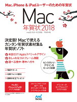 Mac年賀状2018