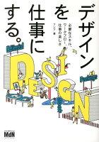 9784844363248 - デザインのプロセス・仕事の流れ (ワークフロー) が学べる書籍・本まとめ