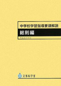 【送料無料】中学校学習指導要領解説総則編(平成20年9月)