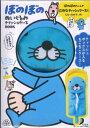 【楽天ブックスならいつでも送料無料】ぼのぼのぬいぐるみティッシュケースBOOK