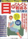 目がぐんぐん若返るNo.1自力療法 老眼、近視の視力が急向上!緑内障、白内障、飛蚊症、 (Makino mook マキノ出版ムック)