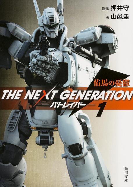 THE NEXT GENERATIONパトレイバー(1)画像
