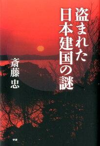 盗まれた日本建国の謎