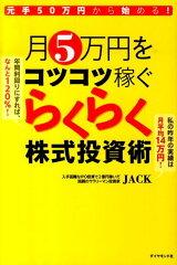 【楽天ブックスならいつでも送料無料】月5万円をコツコツ稼ぐらくらく株式投資術 [ JACK ]