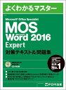 Microsoft Office Specialist Word 2016 Expert 対策テキスト&問題集 [ 富士通エフ・オー・エム株式会社 (FOM出版) ]