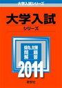 【送料無料】中央大学(法学部<法律学科>)(2011)