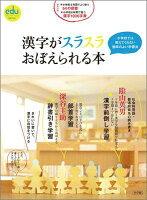 漢字がスラスラおぼえられる本