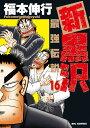 新黒沢 最強伝説(16) (ビッグ コミックス) [ 福本 伸行 ]