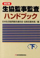 生協監事監査ハンドブック(下)改訂版