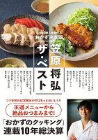 笠原将弘ザ・ベスト〜人気料理人が教えるおかず決定版