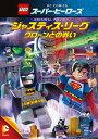 LEGOスーパー・ヒーローズ:ジャスティス・リーグ<クローンとの戦い> [ トロイ・ベーカー ]