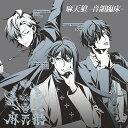 「ヒプノシスマイク -Division Rap Battle-」キャラクターソングCD3「麻天狼ー音韻臨床ー」 [ シンジュク・ディビジョン「麻天狼」 ]