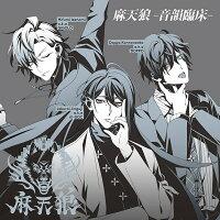 「ヒプノシスマイク -Division Rap Battle-」キャラクターソングCD3「麻天狼ー音韻臨床ー」