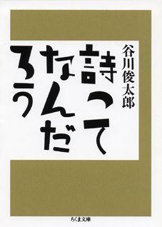 谷川俊太郎 詩 朗読 読書