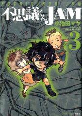 【送料無料】不思議くんJAM(3)