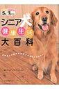 【送料無料】シニア犬の健康生活大百科 [ キュティア老犬クリニック ]