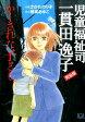 児童福祉司一貫田逸子完全版(かくされた子ども)