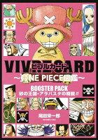 VIVRE CARD〜ONE PIECE図鑑〜 BOOSTER PACK 砂の王国・アラバスタの精鋭!!