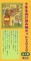 5年生向け読み物セット2020(全8巻セット)