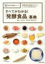 すべてがわかる!「発酵食品」事典 基礎知識や解説はもちろん、レシピからお取り寄せまで (食材の教科書シリーズ) [ 小泉武夫 ]