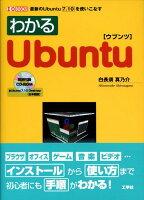 わかるUbuntu