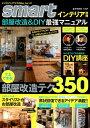 部屋改造&DIY最強マニュアル マネできる!部屋改造テク350 (e-...