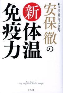 【送料無料】安保徹の新体温免疫力 [ 安保徹 ]