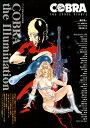 COBRA the Illumination コブラ40周年記念展図録 [ 寺沢 武一 ] - 楽天ブックス