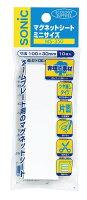 ソニック マグネットシート ミニサイズ 10枚入 白 MS-350-W